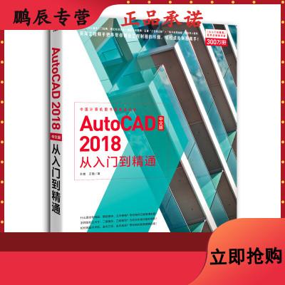 AutoCAD 2018中文版从入到精通 王勇 中国青年出版社