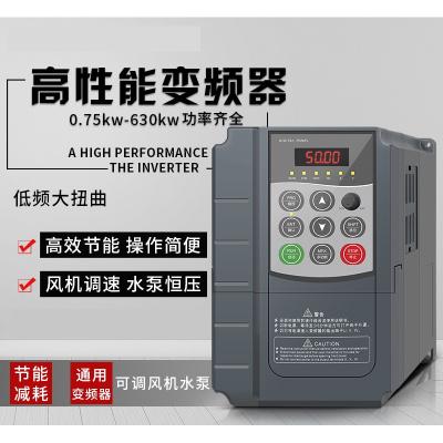變頻器1.5kw2.2kw3kw4kw5.5kw7.5kw11kw15kw風機水泵變頻器柜 90kw(通用型) 變頻器