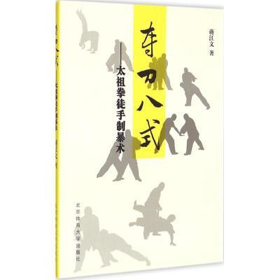 奪刀八式蔣江文北京體育大學出版社9787564418779