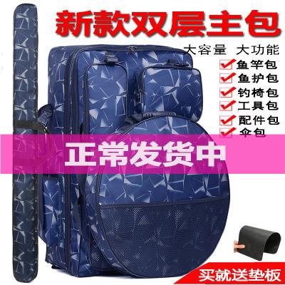 鑫璐億魚竿包漁具包釣椅包雙肩包多功能釣魚包魚包竿包工具配件包同款