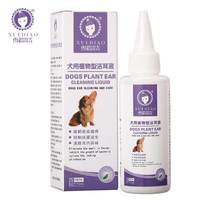 雪貂留香 宠物植物洁耳液猫犬通用洁耳液 猫用犬用植物型洁耳液 70ml