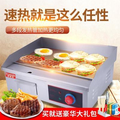 速热商用大功率电扒炉手抓饼机小型扒炉铜锣烧电热平扒炉商用铁板