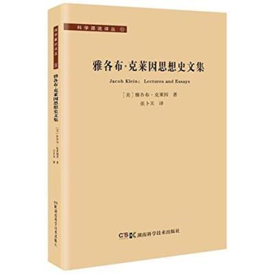 科學源流譯叢:雅各布·克萊因思想史文集