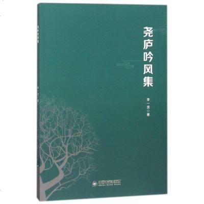 堯廬吟風集 中國書籍