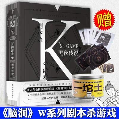 正版K的游戲2黑夜傳說扶他檸檬茶腦洞W系列劇本殺游戲角色扮演推理桌游社交互動解壓益智游戲書