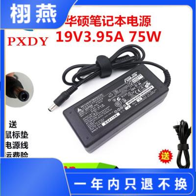 華碩X84H X54H A74J A42J U44 筆記本電源適配充電器19V3.95A