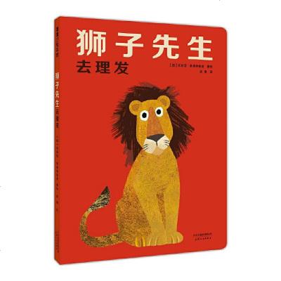 1010狮子先生去理发:低幼挖孔,角色换装