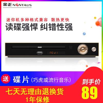 金正(NiNTAUS)DVD影碟機普通dvd播放器DVCD播放機家用USB接口2.0聲道便攜式DVD播放器