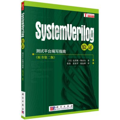 SystemVerilog驗證
