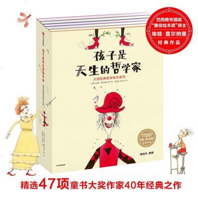 孩子是天生的哲學家:大師經典哲學繪本系列(套裝全5冊) 孩子是天生的哲學家(5冊)