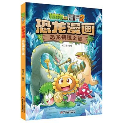 正版 植物大战僵尸2·恐龙漫画 恐龙铜镜之谜 新版 中国少年儿童新闻出版总社 笑江南 9787514856477 书籍
