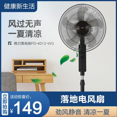 格力(GREE)落地扇 3檔風速 勁風靜音 清涼一夏 FD-4012-WG 黑色 電風扇