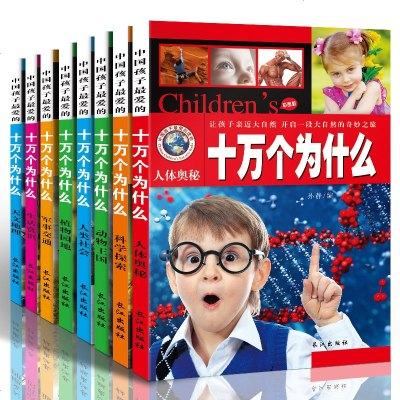 十万个为什么 全套8册包邮 彩图注音幼儿小学生版 儿童恐龙 科普百科6-14岁