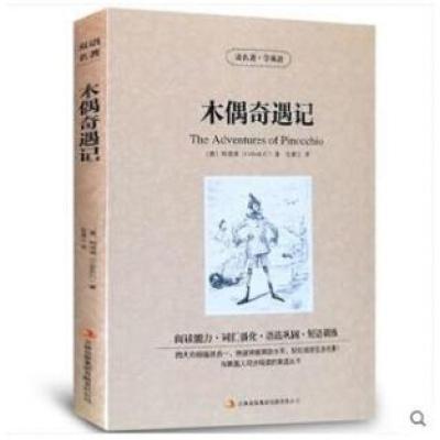 讀名著,學英語---木偶奇遇記(the adventures of pinocchio)