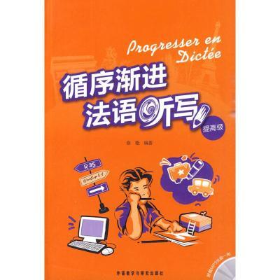 正版现货 循序渐进法语听写(提高级) 徐艳 外语教学与研究出版社 9787560094359 书籍 畅销书