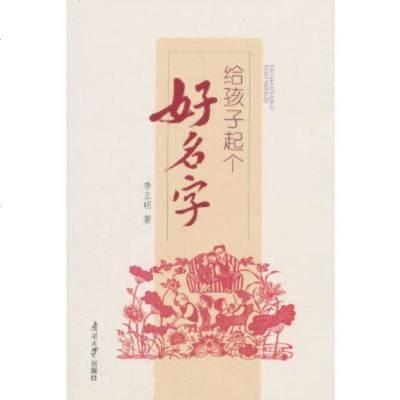 [正版9]給孩子起個好名字,李正明,南開大學出版社,9787310055814
