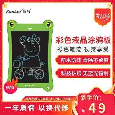 好写(howshow)儿童涂鸦绘画板 学生草稿板 无尘小黑板 光能写字板 8.5英寸液晶手写板 H8Q绿色