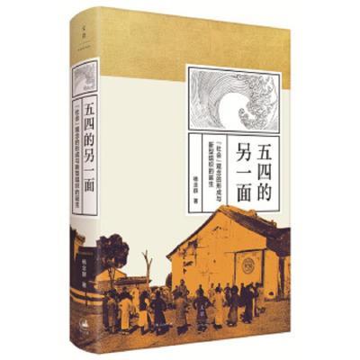 """正版 五四的另一面 : """"社会""""观念的形成与新型组织的诞生 上海人民出版社 杨念群 9787208156463 书籍"""