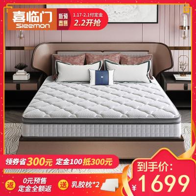 喜临门床垫21cm 护脊黄麻床垫 偏硬邦尼尔弹簧 简约现代卧室家具 星空pro