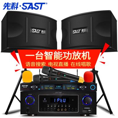先科(SAST)A10套裝家庭影院 家庭ktv音響 WIFI點歌 藍牙電視音箱 智能音響 WIFI網絡功放機 家用音響