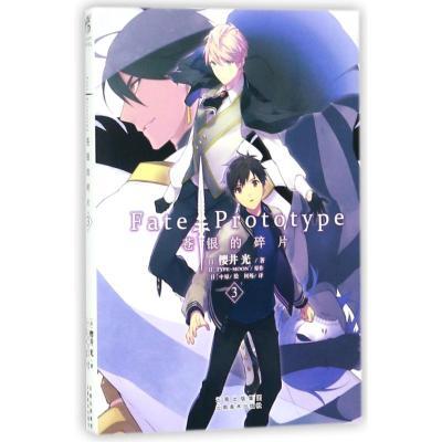 正版 FATEPROTOTYPE苍银的碎片(3) (日)樱井光//TYPE-MOON 云南美术出版社 978754892