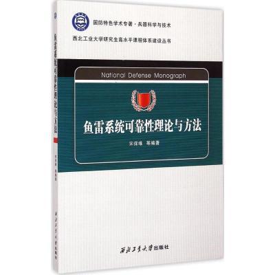 正版 鱼雷系统可靠性理论与方法 宋保维 等 编著 西北工业大学出版社 9787561242292 书籍