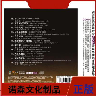 正版發燒試音碟 魔音唱片 樂府 世界音樂 紫銀合金AQCD 1CD
