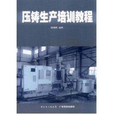 壓鑄生產培訓教程 楊曉娟 著作 專業科技 文軒網