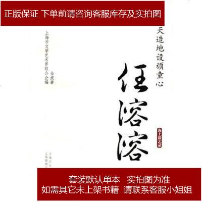天造地設頑童心-任溶溶 金波 上海錦繡文章出版社 9787545208245