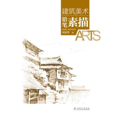 建筑美术——铅笔素描