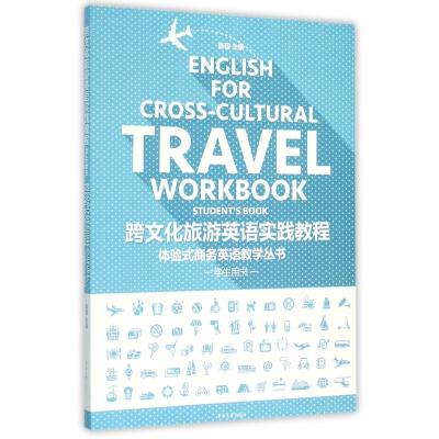 跨文化旅游英語實踐教程(共2冊)/體驗式商務英語教學叢書
