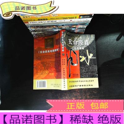 正版九成新玄命原真地理精解風水(中國神秘文化大系)