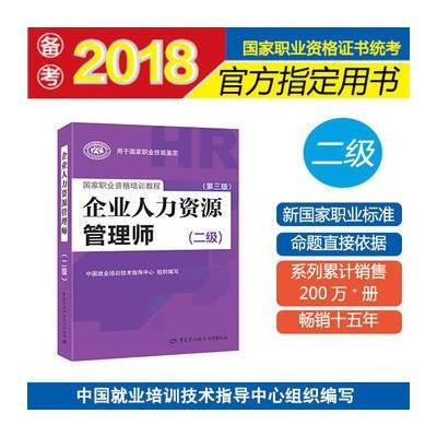 正版书籍 企业人力资源管理师(二级)(第三版)(、指定教材,新版上市!) 978