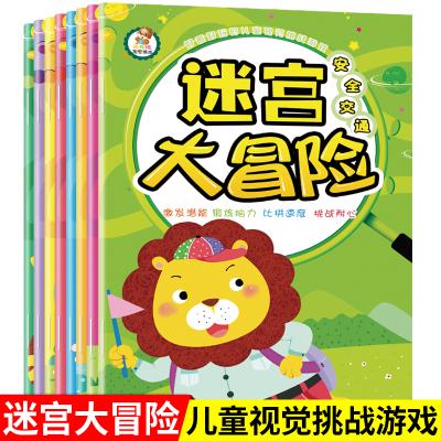 迷宮大冒險8冊益智書兒童迷宮書幼兒走迷宮3-6周歲寶寶圖畫捉迷藏隱藏的圖畫專注力訓練書智力開發