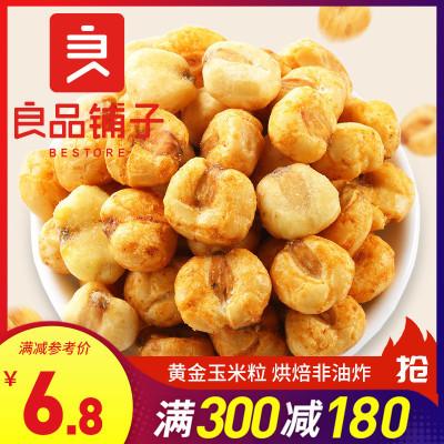 【良品鋪子烘烤玉米花100g】黃金豆爆米花休閑零食小吃膨化食品