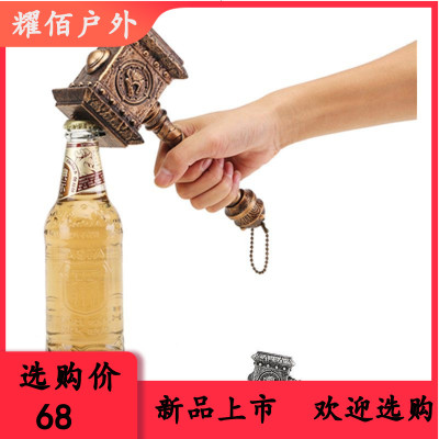 創意魔獸世界 毀滅之錘 獅子頭復古錘子開瓶器 發聲啤酒啟瓶器商品有多個顏色,尺寸,規格,拍下備注規格或聯系在線客服