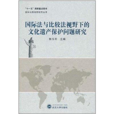 國際法與比較法視野下的文化遺產保護問題研究