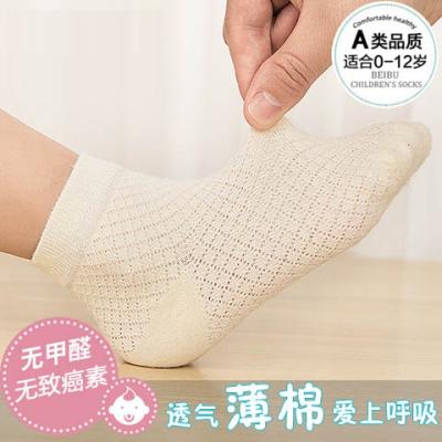 【5雙裝】兒童襪子嬰兒寶寶襪男女童學生襪小孩襪子春秋薄款眼 衫伊格(shanyige)