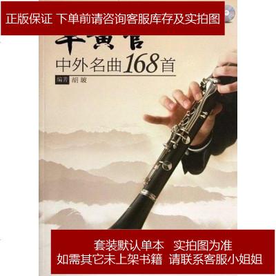 单簧管中外名曲168首