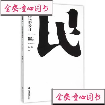 【单册】[正版]民间民俗设计/何彤 编著 西南师范大学出版社