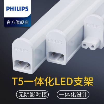 飛利浦(PHILIPS)T5燈管 支架燈 一體化LED燈日光燈管線槽燈長條燈管支架燈鏡前燈櫥柜燈 明皓 明逸