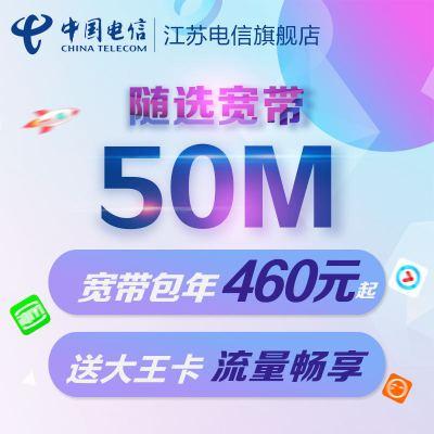 江蘇電信隨選寬帶辦理包年50M光纖寬帶(省內除鎮江)