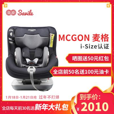 Savile猫头鹰儿童安全座椅0-4岁麦格汽车用婴儿宝宝硬isofix接口 独角兽 黑色
