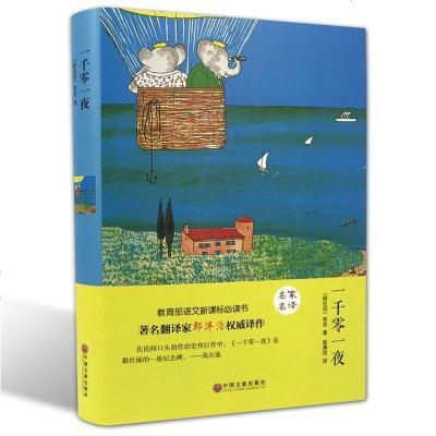 一千零一夜初中七八九年级上下册必读789选读中国文联精装版