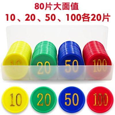 籌碼卡片棋牌室專用麻將室塑料代幣 學習獎勵游戲積分幣160片套裝哈迷奇 80片籌碼(大面值)