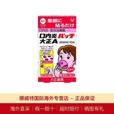 大正制藥(TAISHO)口腔潰瘍口瘡貼 口內炎白盒溫和口腔工具版貼 10枚/盒 1盒