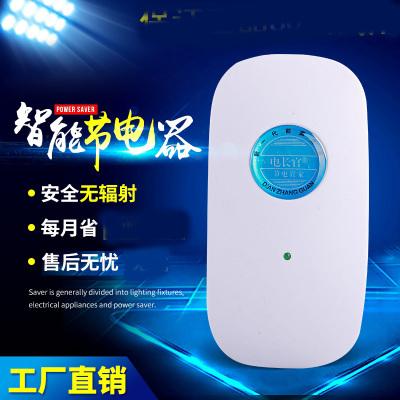 閃電客家庭用節電器家電省電寶家用電節能減耗神器電表節能器