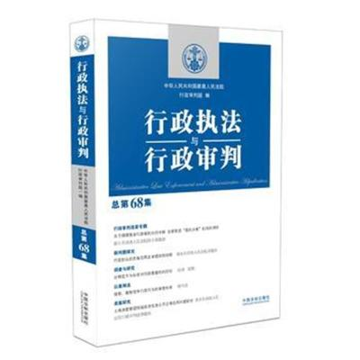 正版書籍 行政執法與行政審判(總第68集) 9787509394151 中國法制出版社