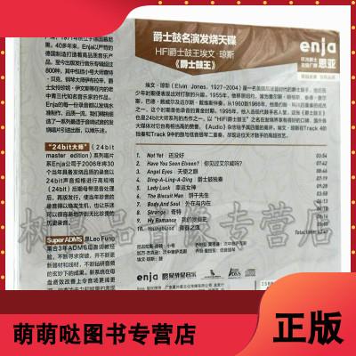 正版Super ADMS 埃文瓊斯:爵士鼓王 星外星唱片發燒音樂CD碟光盤