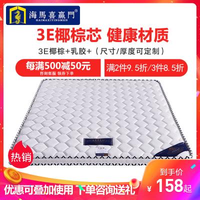 海馬喜贏门乳胶床垫椰棕床垫硬棕垫薄垫床垫卧室简约现代1.2m 1.5米1.8棕榈床垫定做折叠